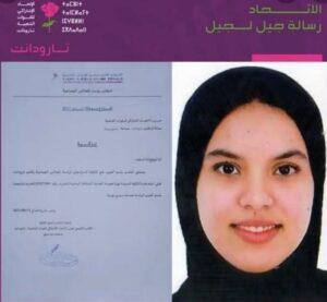 Noura Tahoussa